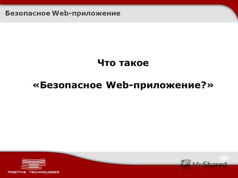 Безопасное Web-приложение Что такое «Безопасное Web-приложение?»