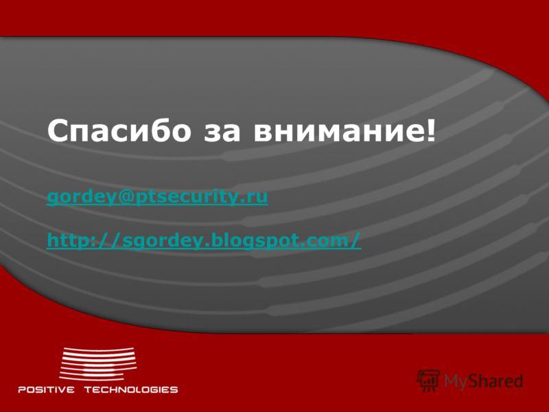 Спасибо за внимание! gordey@ptsecurity.ru http://sgordey.blogspot.com/ gordey@ptsecurity.ru http://sgordey.blogspot.com/