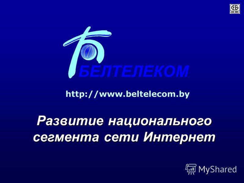 http://www.beltelecom.by Развитие национального сегмента сети Интернет