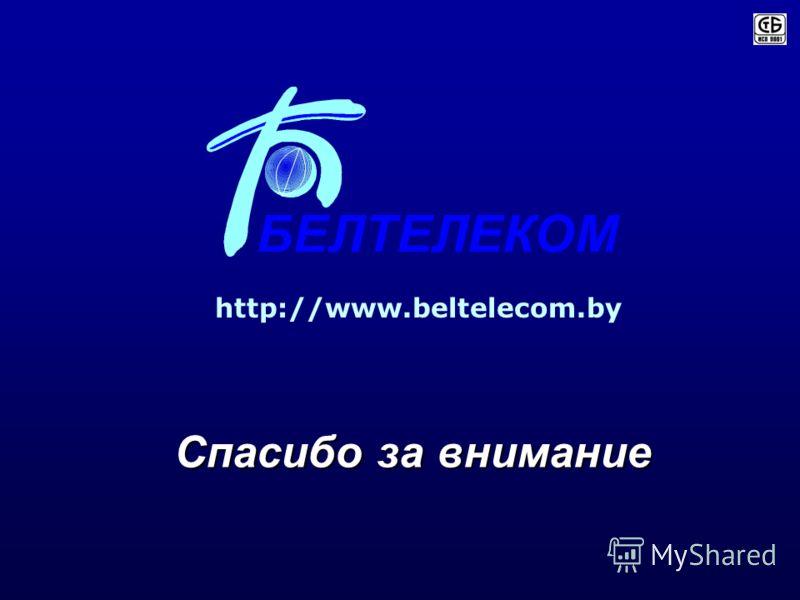 http://www.beltelecom.by Спасибо за внимание