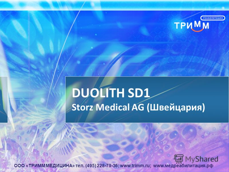 DUOLITH SD1 Storz Medical AG (Швейцария) ООО «ТРИММ МЕДИЦИНА» тел. (495) 228-79-36; www.trimm.ru; www.медреабилитация.рф
