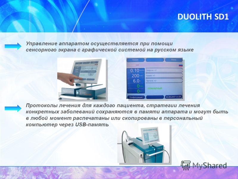 DUOLITH SD1 Управление аппаратом осуществляется при помощи сенсорного экрана с графической системой на русском языке Протоколы лечения для каждого пациента, стратегии лечения конкретных заболеваний сохраняются в памяти аппарата и могут быть в любой м
