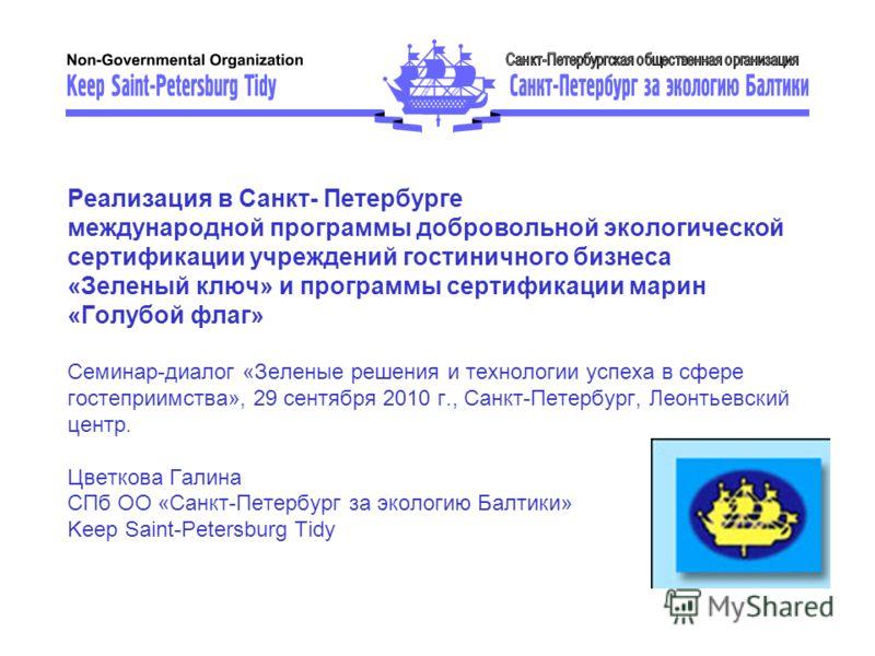 Реализация в Санкт- Петербурге международной программы добровольной экологической сертификации учреждений гостиничного бизнеса «Зеленый ключ» и программы сертификации марин «Голубой флаг» Семинар-диалог «Зеленые решения и технологии успеха в сфере го
