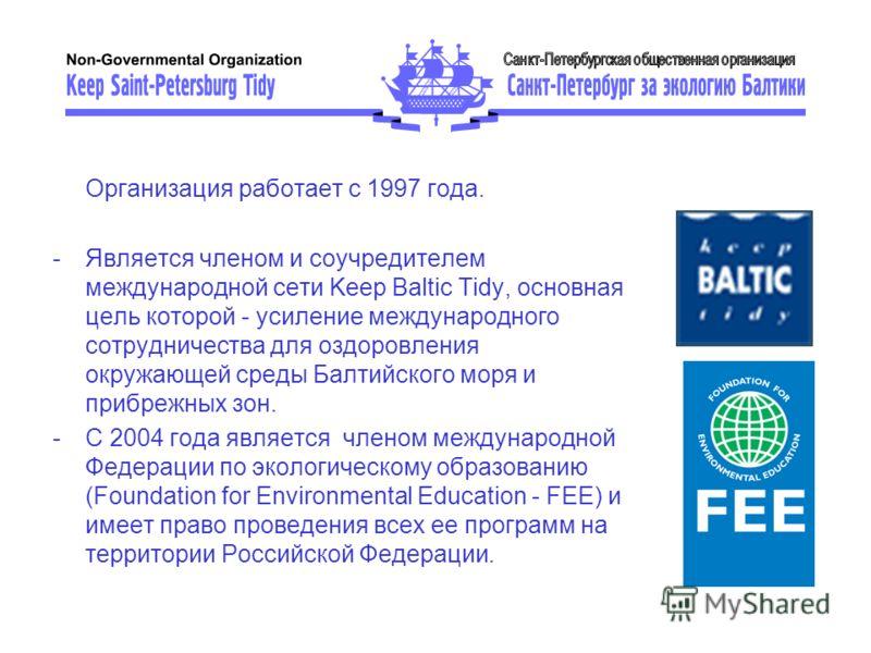 Организация работает с 1997 года. -Является членом и соучредителем международной сети Keep Baltic Tidy, основная цель которой - усиление международного сотрудничества для оздоровления окружающей среды Балтийского моря и прибрежных зон. -С 2004 года я