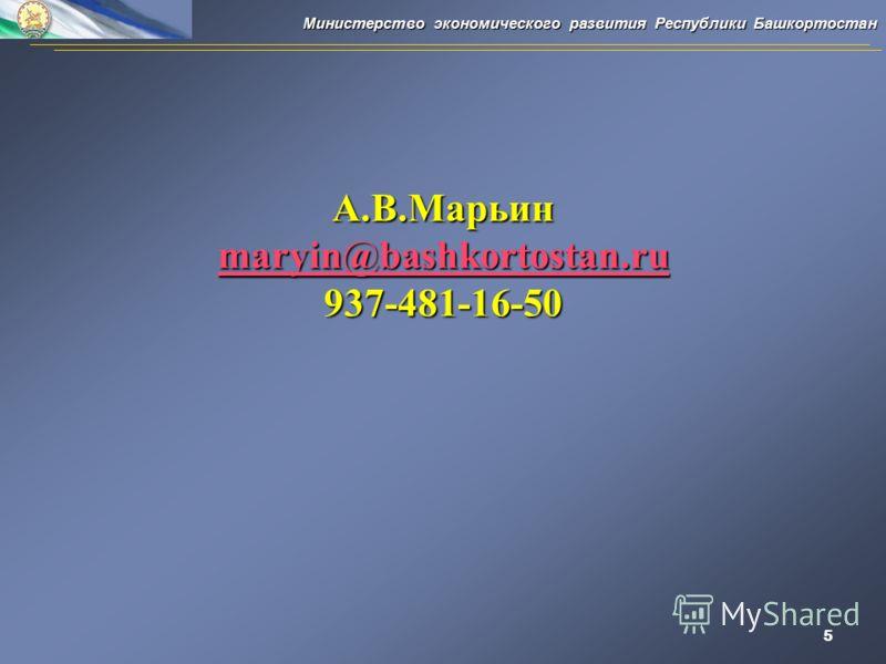 А.В.Марьин maryin@bashkortostan.ru 937-481-16-50 Министерство экономического развития Республики Башкортостан 5