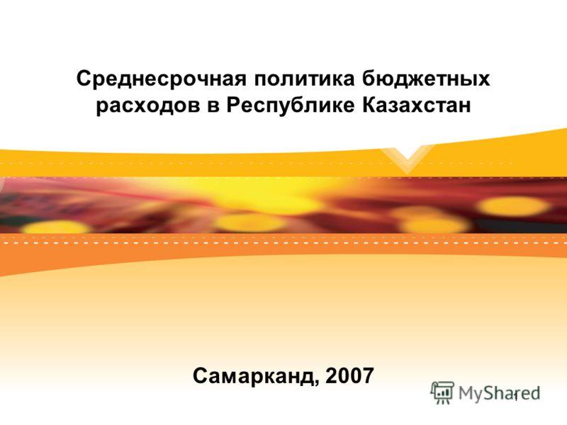 1 Среднесрочная политика бюджетных расходов в Республике Казахстан Самарканд, 2007