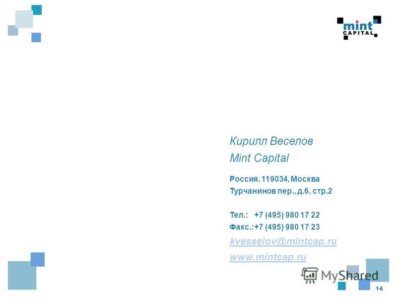 14 Кирилл Веселов Mint Capital Россия, 119034, Москва Турчанинов пер., д.6, стр.2 Тел.:+7 (495) 980 17 22 Факс.:+7 (495) 980 17 23 kvesselov@mintcap.ru www.mintcap.ru