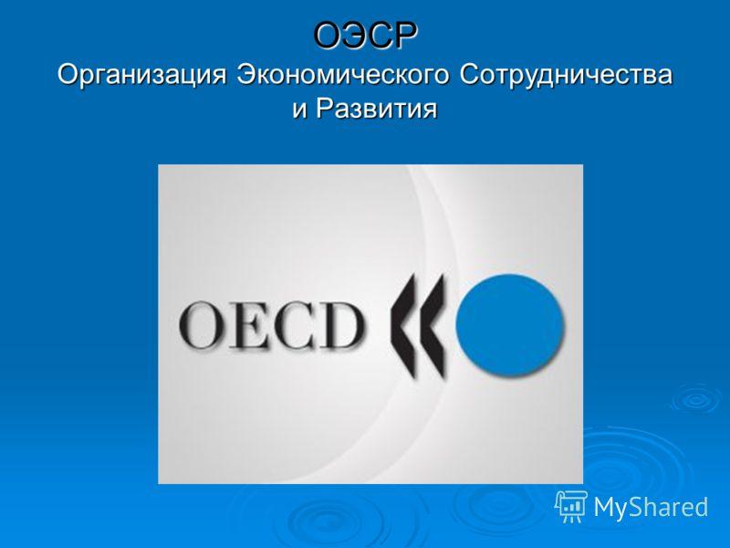 ОЭСР Организация Экономического Сотрудничества и Развития
