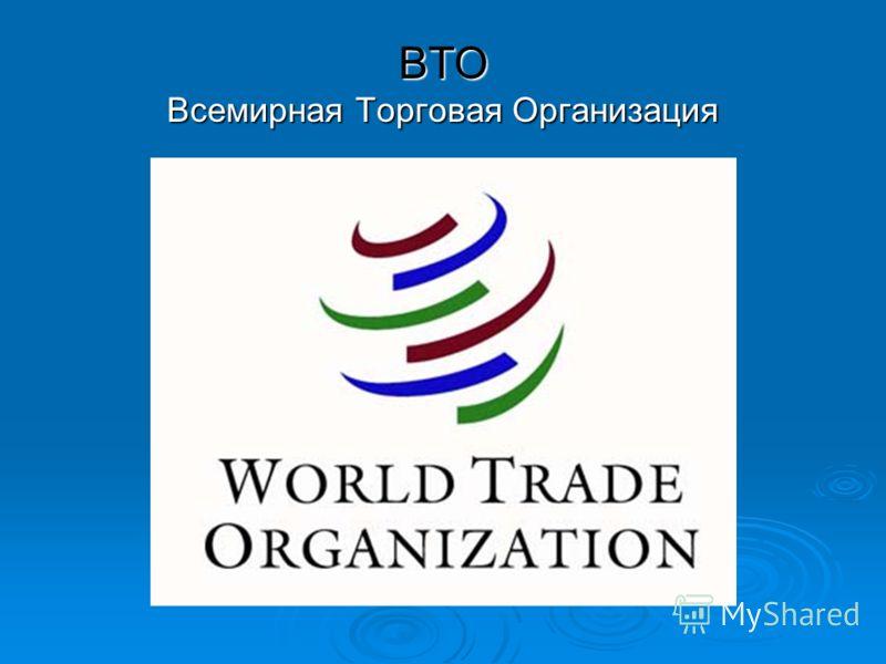 ВТО Всемирная Торговая Организация
