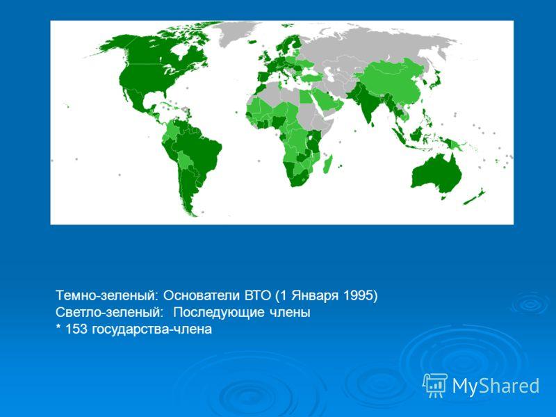 Темно-зеленый: Основатели ВТО (1 Января 1995) Светло-зеленый: Последующие члены * 153 государства-члена