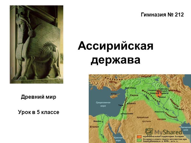 Ассирийская держава Древний мир Урок в 5 классе Гимназия 212