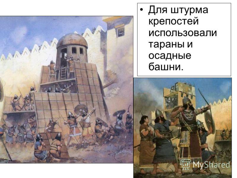 Рассмотрите рисунки, и назовите, что использовали ассирийцы для штурма крепостей. Для штурма крепостей использовали тараны и осадные башни.