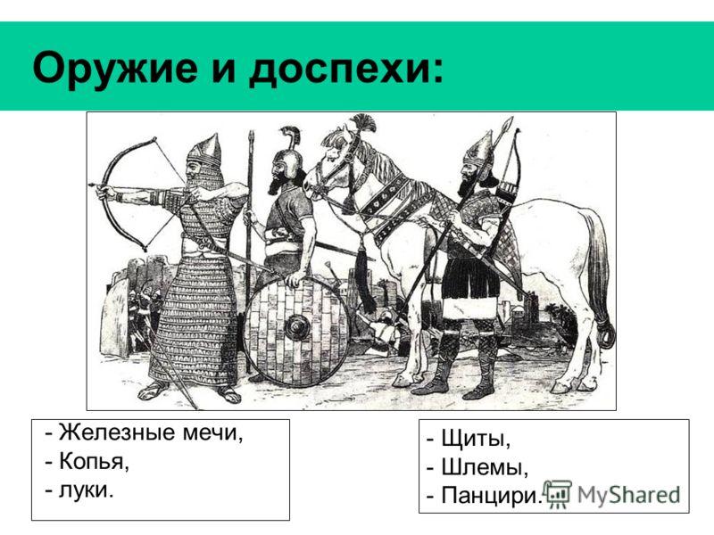 Оружие и доспехи: - Железные мечи, - Копья, - луки. - Щиты, - Шлемы, - Панцири.