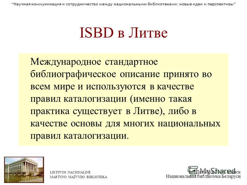 LIETUVOS NACIONALINĖ MARTYNO MAŽVYDO BIBLIOTEKA 6-7 Декабря 2006, Минск Национальная библиотека Беларуси Научная коммуникация и сотрудничество между национальными библиотеками: новые идеи и перспективы Ответственность за создание полной записи для ка