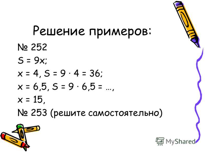 Пример 4. n123456789 m101520253540556585 Если n = 2, то m = 15, если n = 6, то m = 40, если n = 9, то m = 85. В этом случае n - … переменная, m - … переменная.