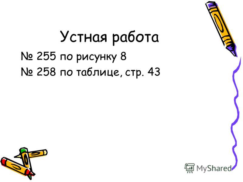 Решение примеров: 252 S = 9х; х = 4, S = 9 · 4 = 36; х = 6,5, S = 9 · 6,5 = …, х = 15, 253 (решите самостоятельно)