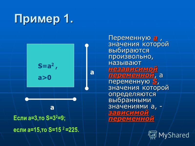 На практике мы часто встречаемся с зависимостями между различными переменными. S= r 2 m=Vρ V=abc S=tv