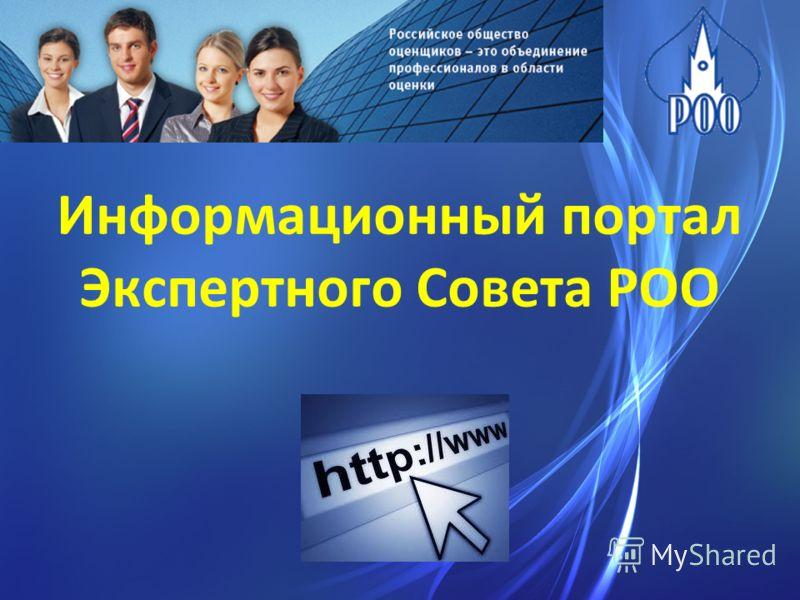 Информационный портал Экспертного Совета РОО