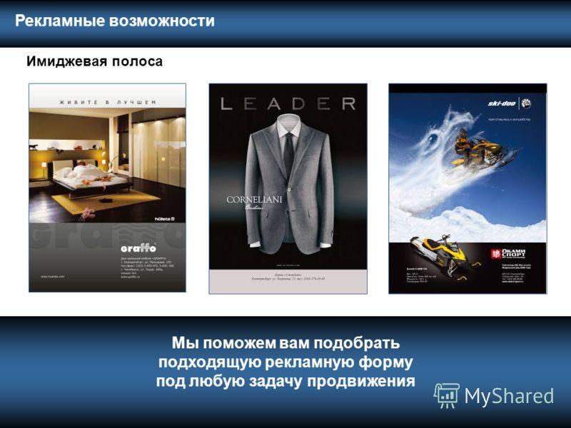 Рекламные возможности Мы поможем вам подобрать подходящую рекламную форму под любую задачу продвижения Имиджевая полоса
