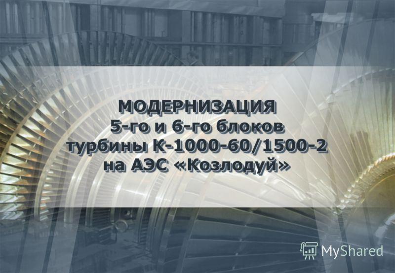 МОДЕРНИЗАЦИЯ 5-го и 6-го блоков турбины К-1000-60/1500-2 на АЭС «Козлодуй»