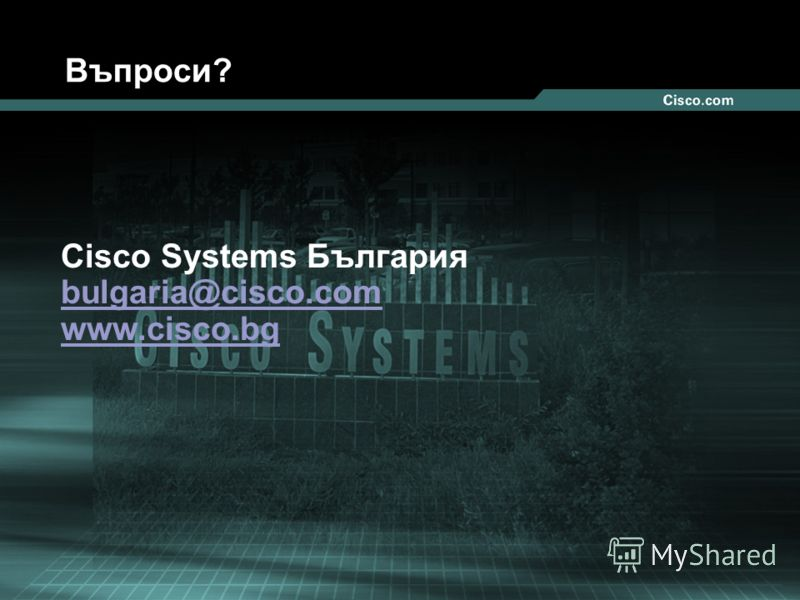 18 © 2003 Cisco Systems, Inc. All rights reserved. Въпроси? www.cisco.com/go/healthcaresolutions Cisco Systems България bulgaria@cisco.com www.cisco.bg bulgaria@cisco.com www.cisco.bg