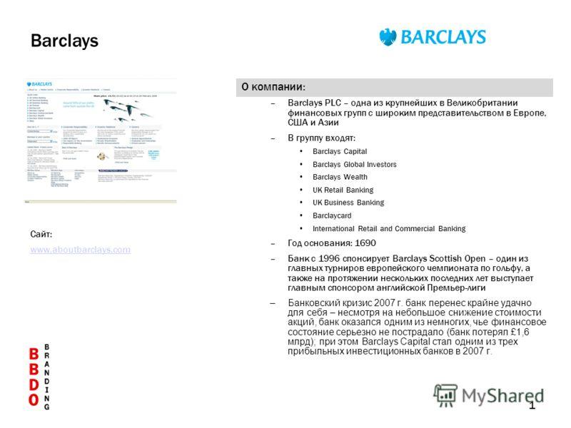 1 О компании: –Barclays PLC – одна из крупнейших в Великобритании финансовых групп с широким представительством в Европе, США и Азии –В группу входят: Barclays Capital Barclays Global Investors Barclays Wealth UK Retail Banking UK Business Banking Ba