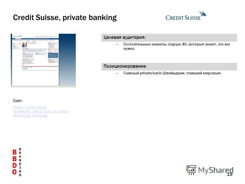 19 Позиционирование: –Главный private bank Швейцарии, ставший мировым Целевая аудитория: –Состоятельные клиенты старше 40, которые знают, что им нужно Сайт: https://entry.credit- suisse.ch/csfs/p/b2c/en/privat ebanking/index.jsp Credit Suisse, privat