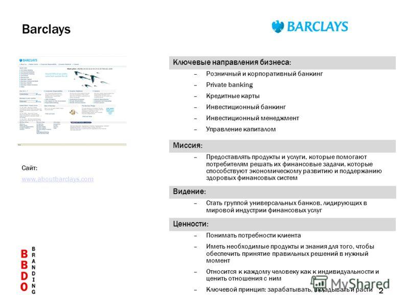 2 Видение: –Стать группой универсальных банков, лидирующих в мировой индустрии финансовых услуг Ценности: –Понимать потребности клиента –Иметь необходимые продукты и знания для того, чтобы обеспечить принятие правильных решений в нужный момент –Относ