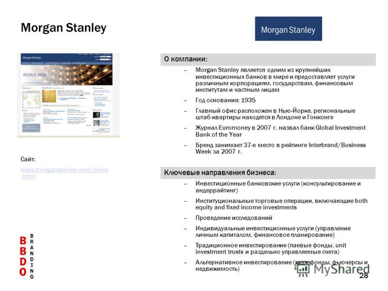 28 О компании: –Morgan Stanley является одним из крупнейших инвестиционных банков в мире и предоставляет услуги различным корпорациям, государствам, финансовым институтам и частным лицам –Год основания: 1935 –Главный офис расположен в Нью-Йорке, реги
