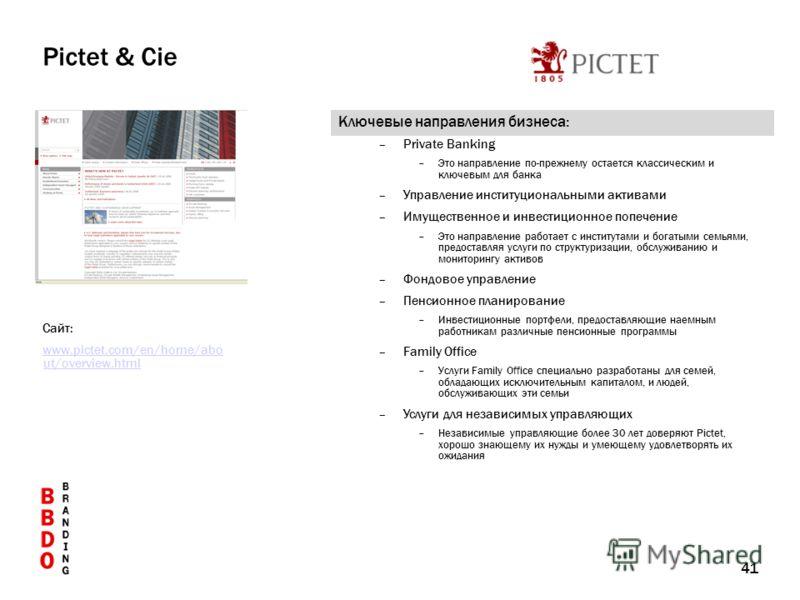 41 Pictet & Cie Сайт: www.pictet.com/en/home/abo ut/overview.html Ключевые направления бизнеса: –Private Banking –Это направление по-прежнему остается классическим и ключевым для банка –Управление институциональными активами –Имущественное и инвестиц