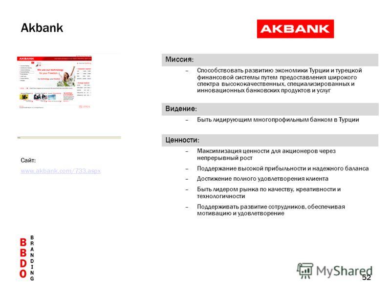 52 Видение: –Быть лидирующим многопрофильным банком в Турции Ценности: –Максимизация ценности для акционеров через непрерывный рост –Поддержание высокой прибыльности и надежного баланса –Достижение полного удовлетворения клиента –Быть лидером рынка п