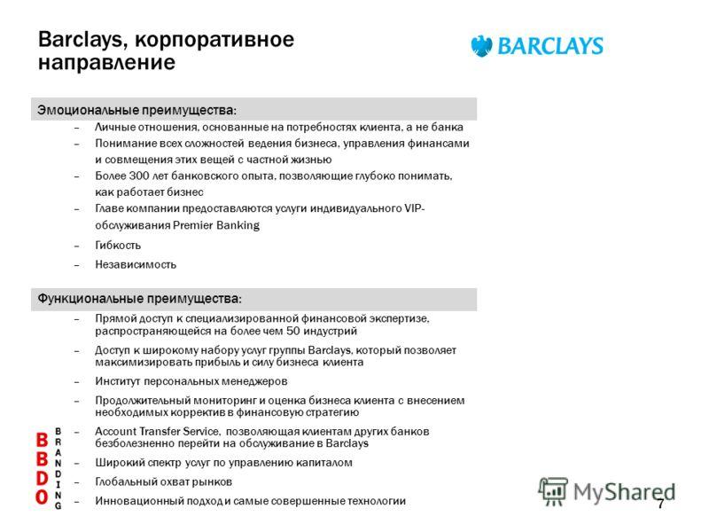 7 Функциональные преимущества: –Прямой доступ к специализированной финансовой экспертизе, распространяющейся на более чем 50 индустрий –Доступ к широкому набору услуг группы Barclays, который позволяет максимизировать прибыль и силу бизнеса клиента –