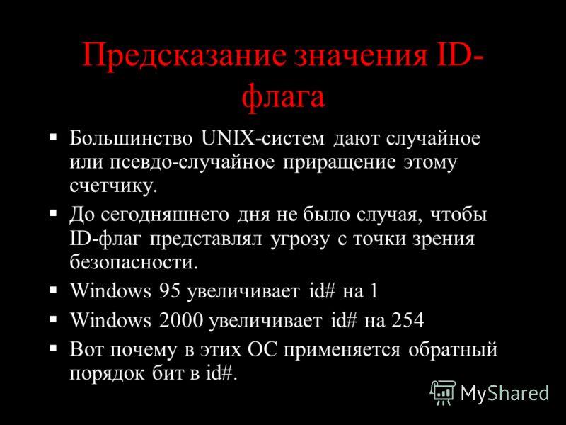Предсказание значения ID- флага Большинство UNIX-систем дают случайное или псевдо-случайное приращение этому счетчику. До сегодняшнего дня не было случая, чтобы ID-флаг представлял угрозу с точки зрения безопасности. Windows 95 увеличивает id# на 1 W