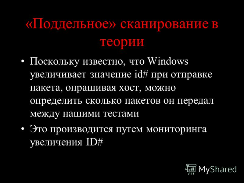 «Поддельное» сканирование в теории Поскольку известно, что Windows увеличивает значение id# при отправке пакета, опрашивая хост, можно определить сколько пакетов он передал между нашими тестами Это производится путем мониторинга увеличения ID#