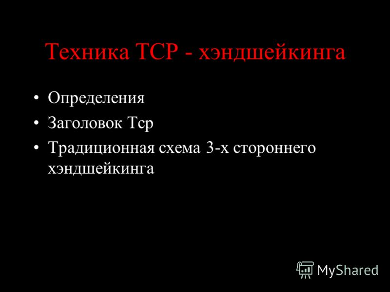Техника TCP - хэндшейкинга Определения Заголовок Tcp Традиционная схема 3-х стороннего хэндшейкинга