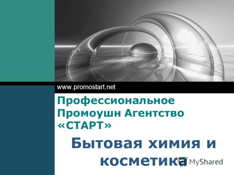 www.promostart.net Профессиональное Промоушн Агентство «СТАРТ» Бытовая химия и косметика