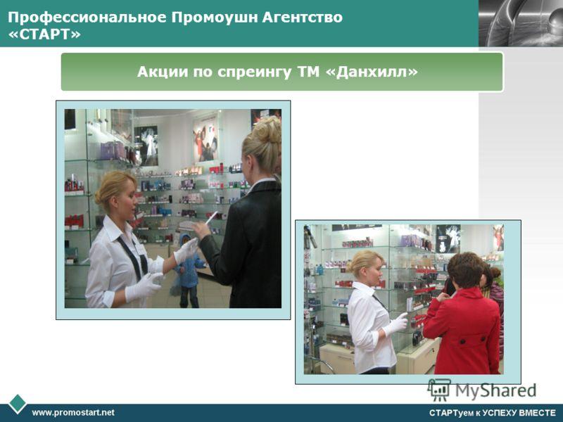Профессиональное Промоушн Агентство «СТАРТ» Акции по спреингу ТМ «Данхилл»