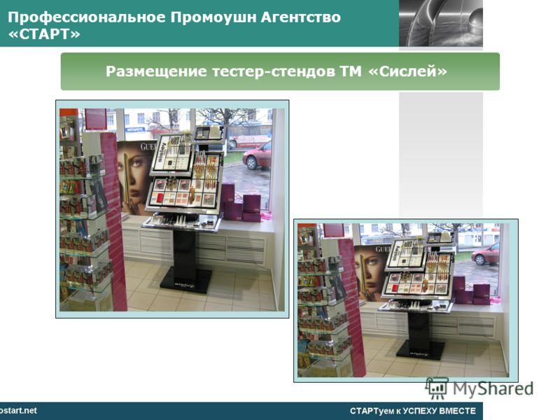 Профессиональное Промоушн Агентство «СТАРТ» Размещение тестер-стендов ТМ «Сислей»