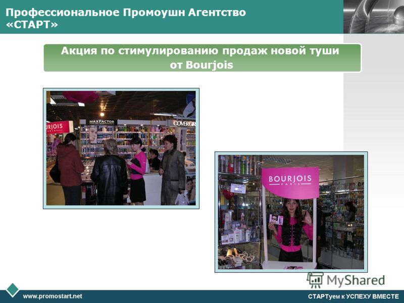 Профессиональное Промоушн Агентство «СТАРТ» Акция по стимулированию продаж новой туши от Bourjois