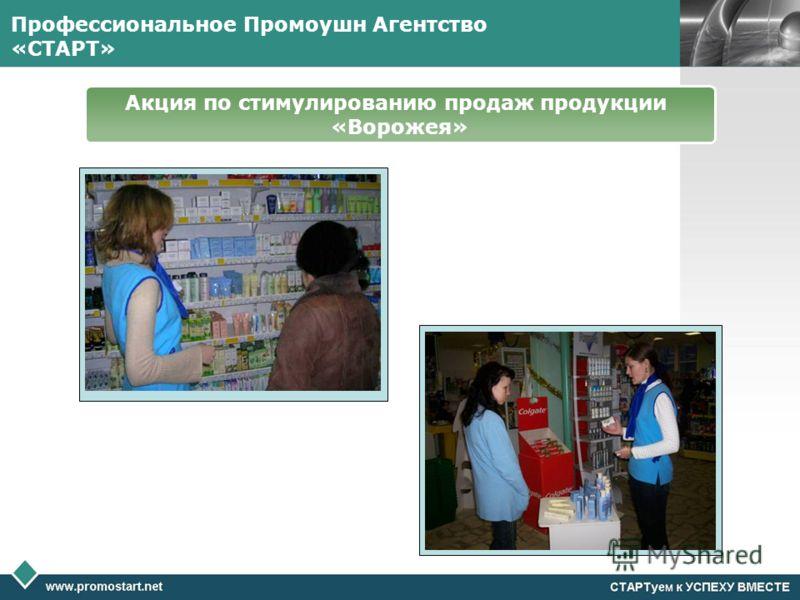 Профессиональное Промоушн Агентство «СТАРТ» Акция по стимулированию продаж продукции «Ворожея»