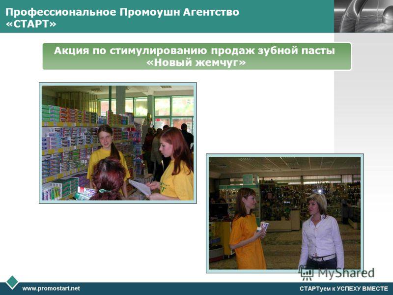 Профессиональное Промоушн Агентство «СТАРТ» Акция по стимулированию продаж зубной пасты «Новый жемчуг»