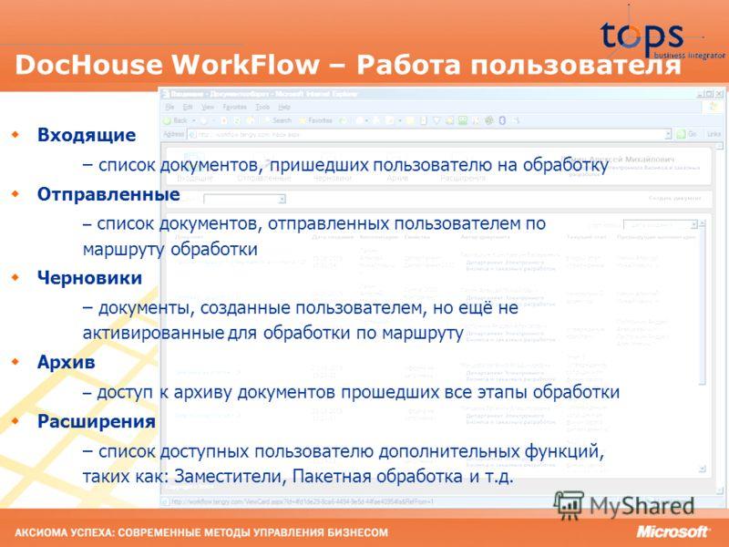 16 DocHouse WorkFlow – Работа пользователя Входящие – список документов, пришедших пользователю на обработку Отправленные – список документов, отправленных пользователем по маршруту обработки Черновики – документы, созданные пользователем, но ещё не