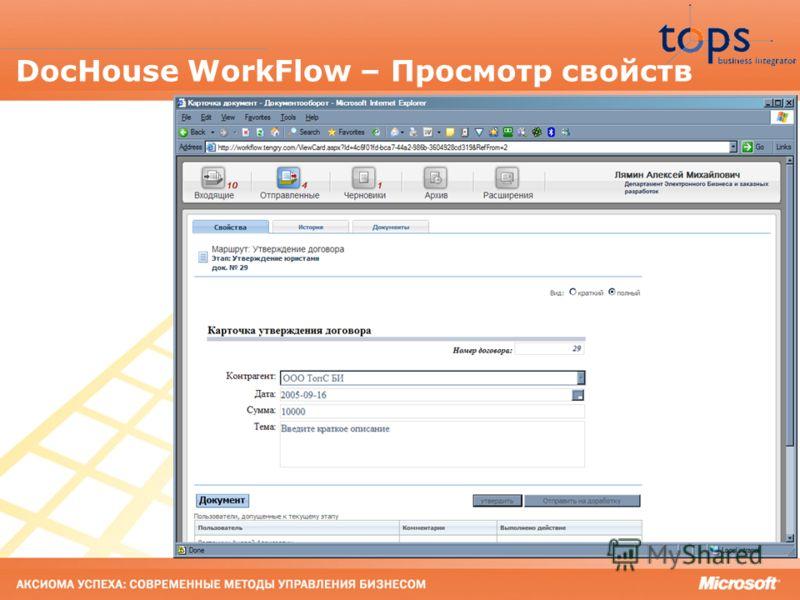 17 DocHouse WorkFlow – Просмотр свойств