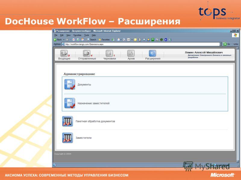 20 DocHouse WorkFlow – Расширения