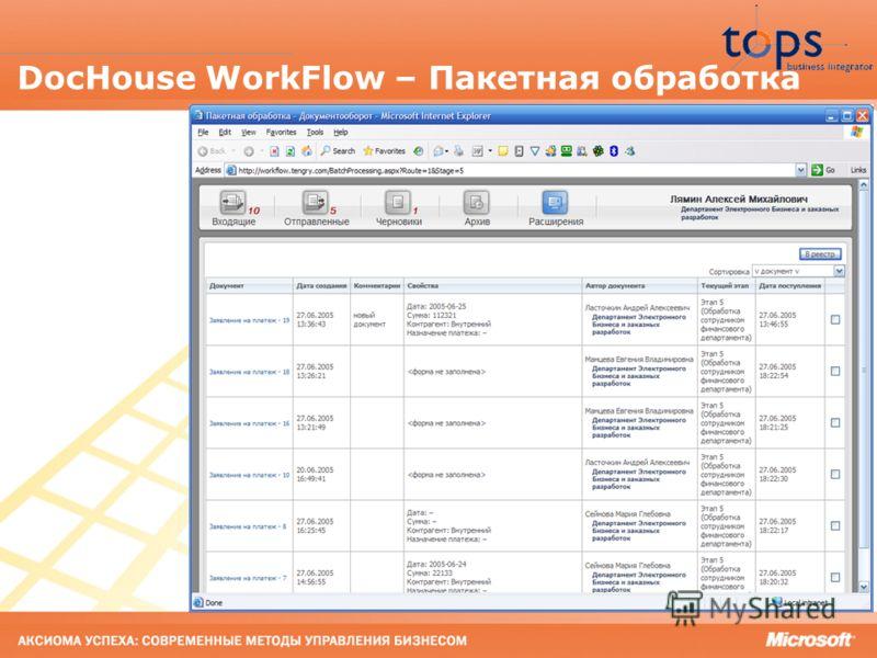 24 DocHouse WorkFlow – Пакетная обработка