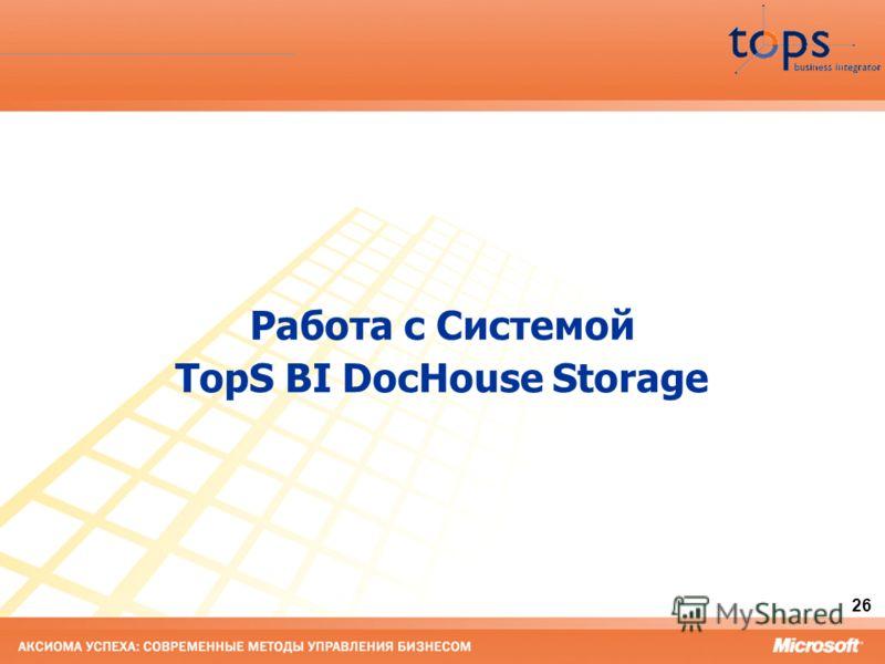 26 Работа с Системой TopS BI DocHouse Storage