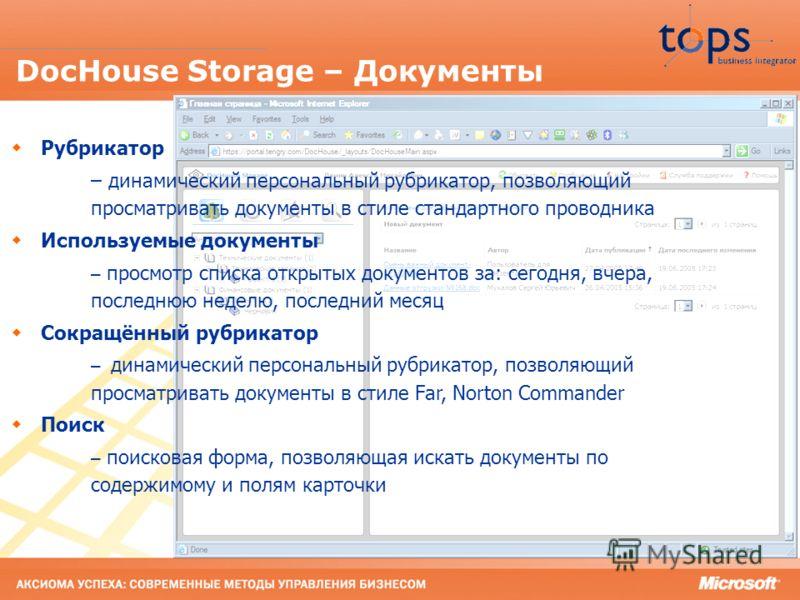 29 DocHouse Storage – Документы Рубрикатор – динамический персональный рубрикатор, позволяющий просматривать документы в стиле стандартного проводника Используемые документы – просмотр списка открытых документов за: сегодня, вчера, последнюю неделю,
