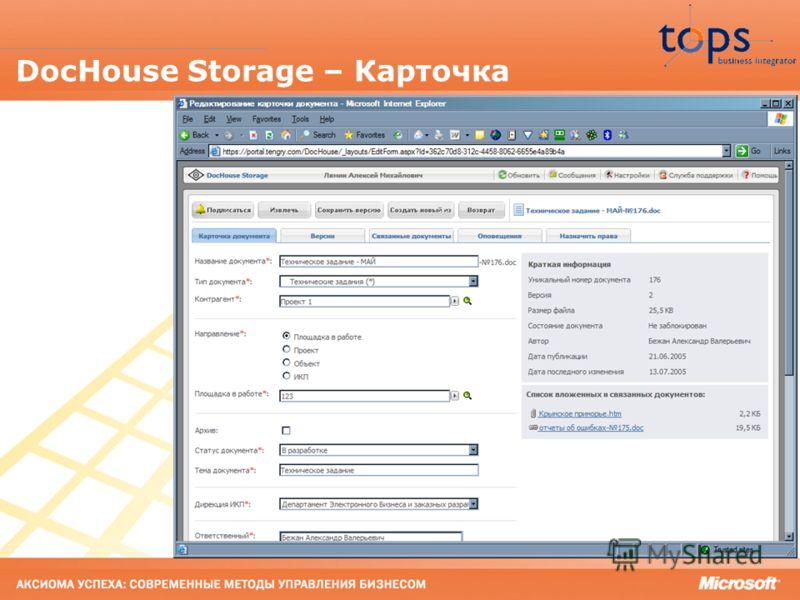 33 DocHouse Storage – Карточка