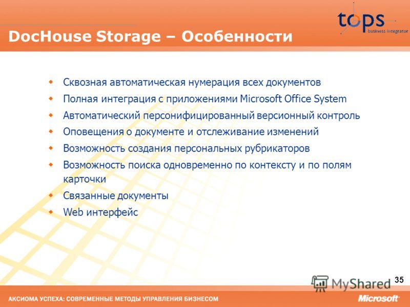 35 DocHouse Storage – Особенности Сквозная автоматическая нумерация всех документов Полная интеграция с приложениями Microsoft Office System Автоматический персонифицированный версионный контроль Оповещения о документе и отслеживание изменений Возмож