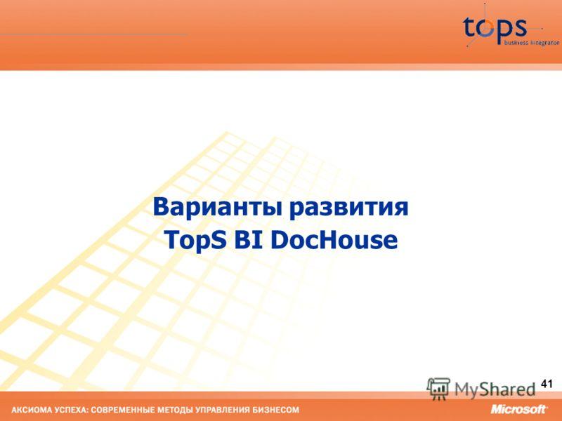 41 Варианты развития TopS BI DocHouse